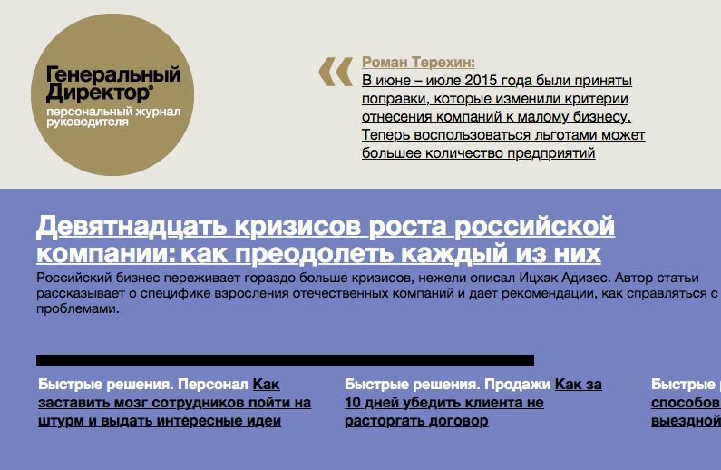 Александр Саяпин в журнале Генеральный директор