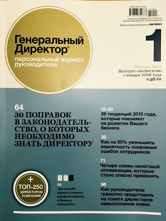 Александр Саяпин победитель рейтинга