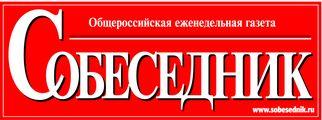 Александр Саяпин в газете Собеседник
