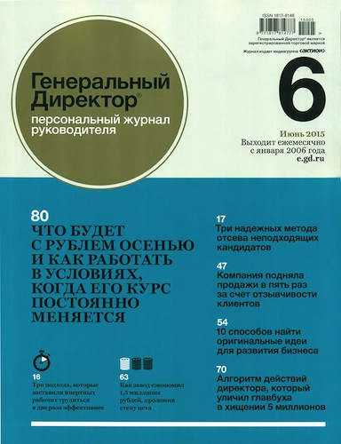 Александр Саяпин журнал генеральный директор персонал
